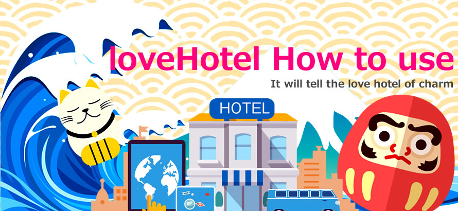 loveHotel How to use